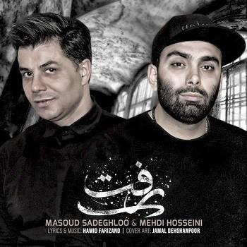 دانلود آهنگ جدید مسعود صادقلو