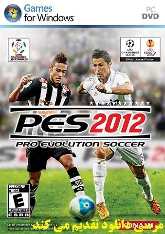 بازی فوتبال pes 2012 - دانلود پی اس 2012 با لینک مستقیم