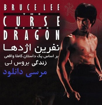 دانلود فیلم The Curse of the Dragon 1993