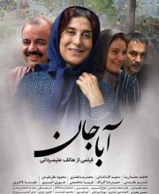 دانلود فیلم جدید ایرانی آباجان – فیلم جدید ایرانی با کیفیت HD و لینک مستقیم