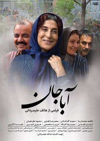 دانلود فیلم جدید ایرانی آباجان