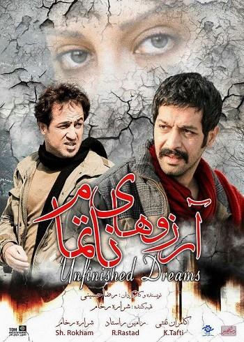 دانلود فیلم جدید ایرانی آرزوهای ناتمام