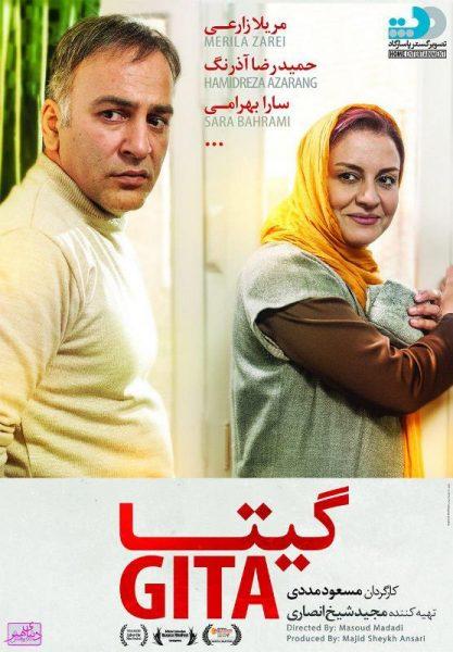 دانلود فیلم جدید گیتا - فیلم جدید ایرانی