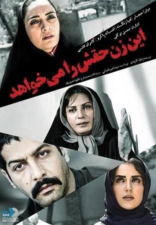 دانلود فیلم جدید ایرانی این زن حقش را می خواهد