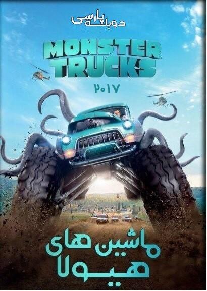 دانلود فیلم کامیون های هیولا Monster Trucks 2017 دوبله فارسی