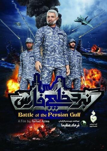 دانلود انیمشن نبرد خلیج فارس
