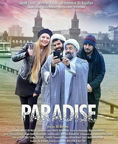 دانلود فیلم پارادیس با کیفیت HD و لینک مستقیم