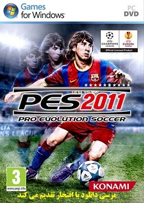 بازی فوتبال pes 2011 - دانلود پی اس 2011 برای کامپیوتر