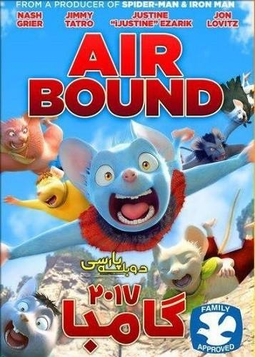 دانلود انیمشن گامبا 2017 Air Bound