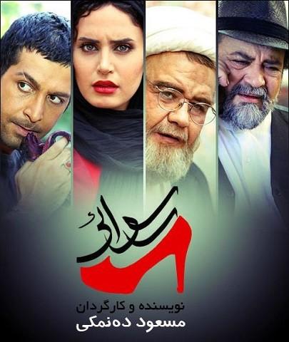 دانلود فیلم رسوایی اثر مسعود ده نمکی