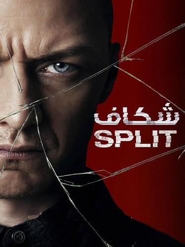 دانلود فیلم شکاف 2016 Split دوبله فارسی