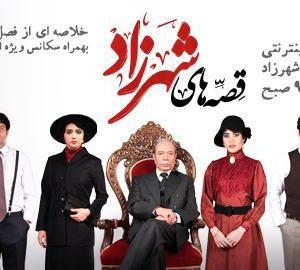 دانلود سریال شهرزاد ۲ – دانلود فصل دوم سریال شهرزاد – سریال جدید ایرانی با کیفیت HD و لینک مستقیم