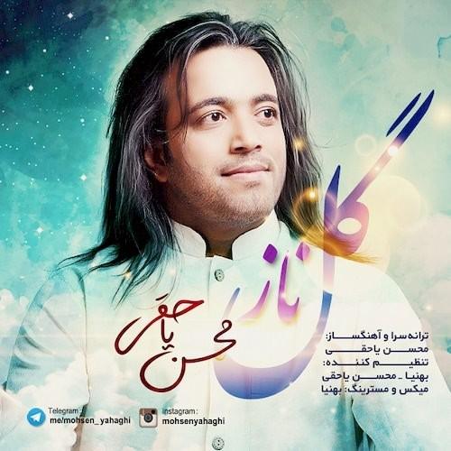 دانلود آهنگ جدید محسن یاحقی به نام گلناز + تیر 96