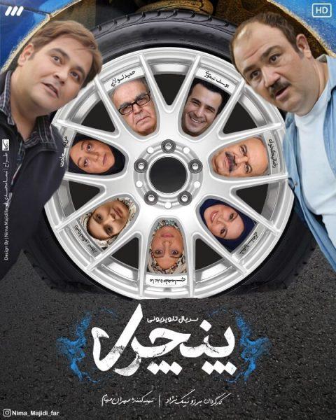 دانلود سریال پنچری به کارگردانی برزو نیک نژاد