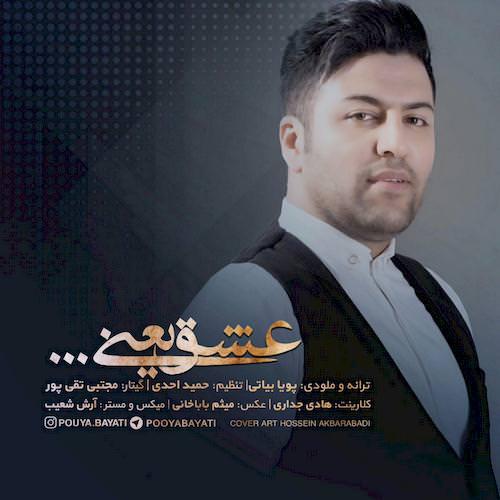 دانلود آهنگ جدید پویا بیاتی به نام عشق یعنی + خرداد 96