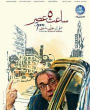 دانلود فیلم ۵ عصر مهران مدیری – فیلم جدید ایرانی ساعت ۵ عصر با لینک مستقیم و رایگان