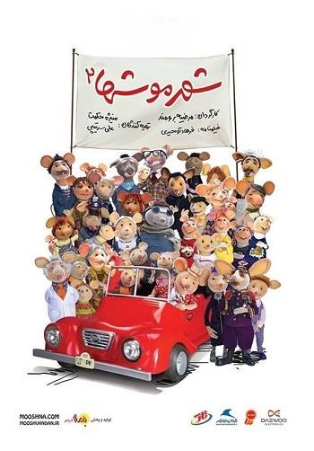 دانلود فیلم شهر موشها 2 با لینک مستقیم