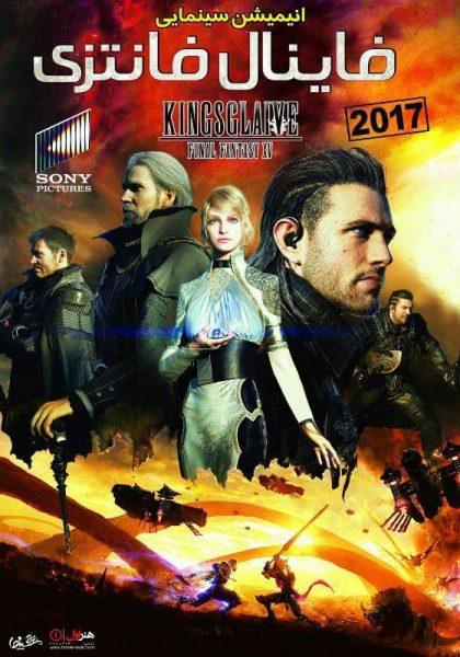 دانلود انیمیشن سریالی فاینال فانتزی Brotherhood Final Fantasy XV 2017