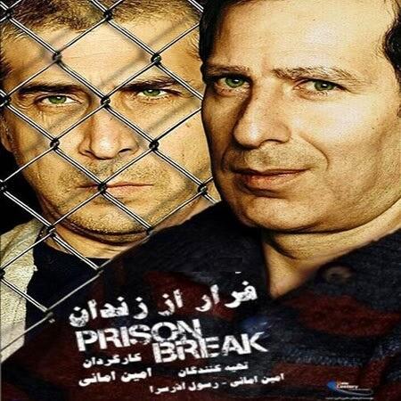 دانلود فیلم ایرانی فرار از زندان