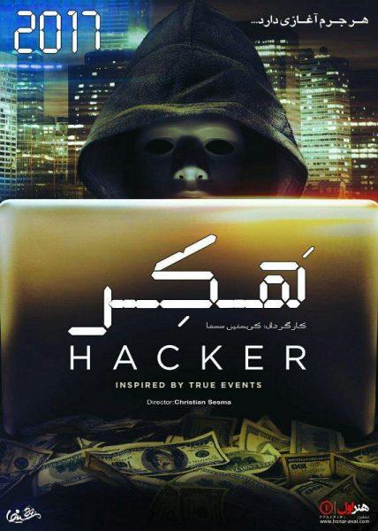 دانلود فیلم هکر Hacker 2016 دوبله فارسی با لینک مستقیم