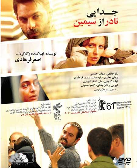 دانلود فیلم جدایی نادر از سیمین با لینک مستقیم