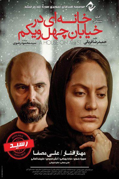 دانلود فیلم ایرانی خانه ای در خیابان 41 با لینک مستقیم و حجم کم