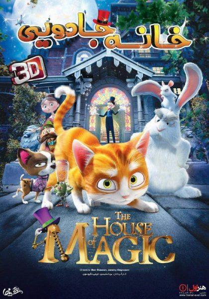 دانلود انیمیشن خانه جادویی The House of Magic دوبله فارسی