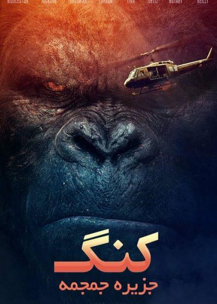 دانلود فیلم کونگ Kong:Skull Island 2017 دوبله فارسی