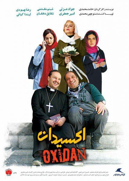 دانلود فیلم اکسیدان - فیلم اکسیدان با لینک مستقیم