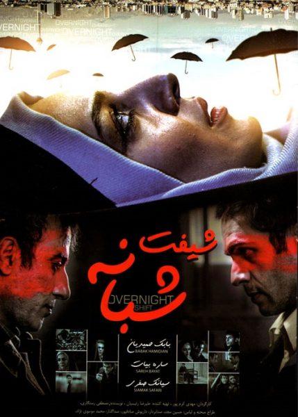 دانلود فیلم شیفت شبانه با لینک مستقیم و کیفیت HD