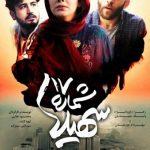دانلود فیلم شماره 17 سهیلا با لینک مستقیم و کیفیت HD