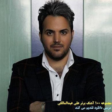 دانلود منتخب 100 آهنگ برتر علی عبدالمالکی