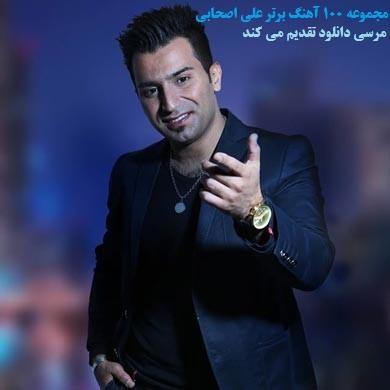 دانلود منتخب 100 آهنگ برتر علی اصحابی