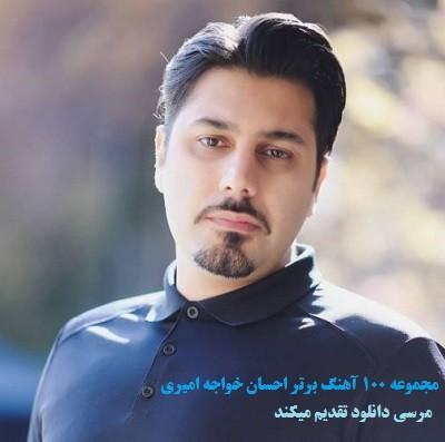 دانلود منتخب 100 آهنگ برتر احسان خواجه امیری