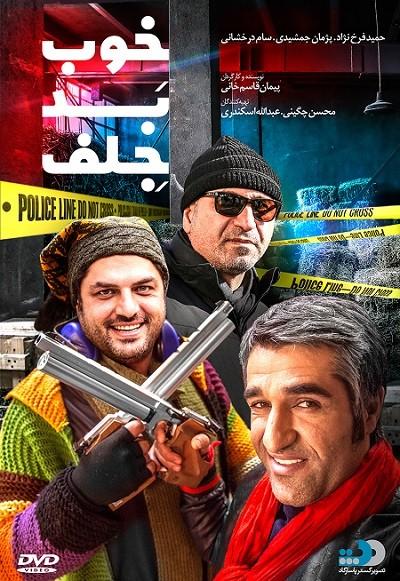 دانلود فیلم جدید ایرانی خوب بد جلف