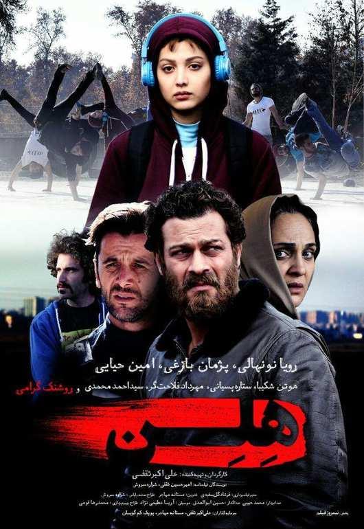 دانلود فیلم هلن - فیلم جدید ایرانی هلن