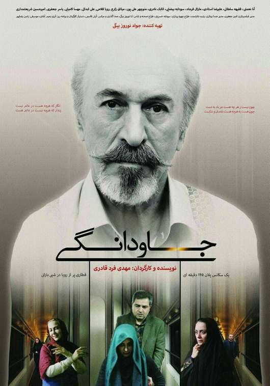 دانلود فیلم جدید ایرانی جاودانگی با لینک مستقیم