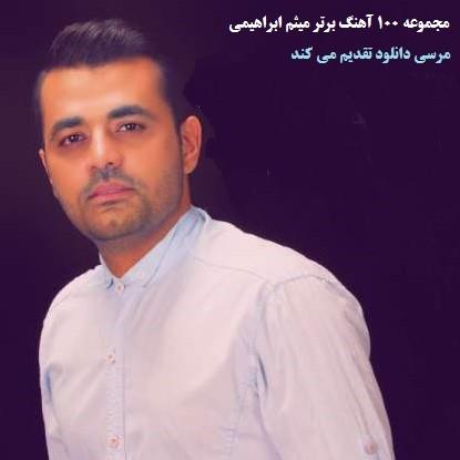 دانلود منتخب 100 آهنگ برتر میثم ابراهیمی