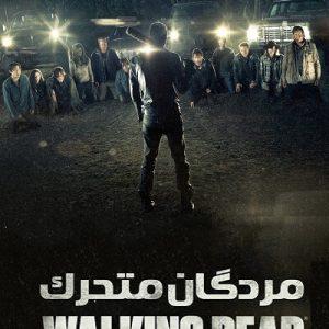 دانلود فصل هشتم The Walking Dead دوبله فارسی
