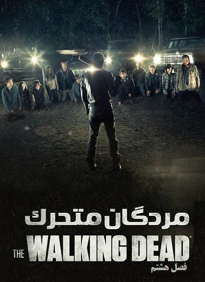 دانلود فصل فصل هشتم The Walking Dead