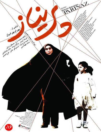 دانلود فیلم ایرانی پریناز با لینک مستقیم و کیفیت HD