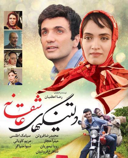 دانلود فیلم دلتنگی های عاشقانه با لینک مستقیم