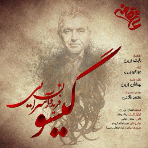دانلود آهنگ جدید فریدون اسرایی به نام گیسو