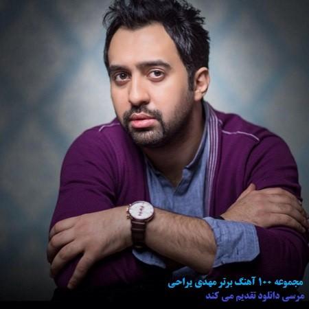 دانلود منتخب 100 آهنگ برتر مهدی یراحی