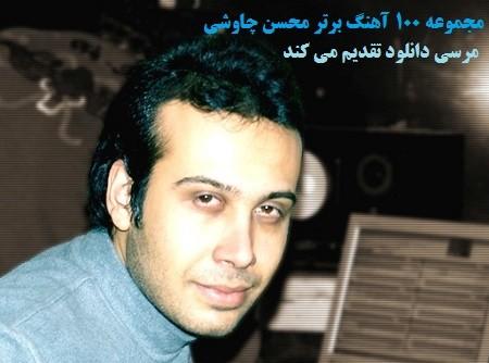 دانلود منتخب 100 آهنگ برتر محسن چاوشی