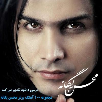 دانلود منتخب 100 آهنگ برتر محسن یگانه