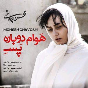 دانلود آهنگ جدید محسن چاوشی به نام هوام دوباره پسِ + مرداد ۹۶
