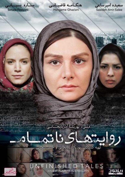 دانلود فیلم روایت های ناتمام با لینک مستقیم
