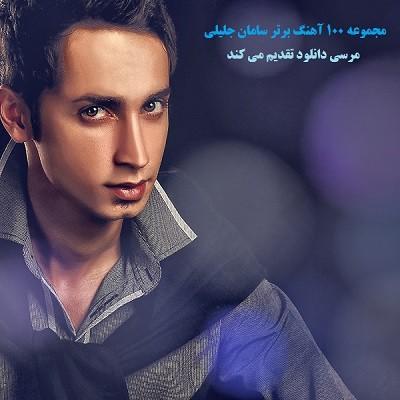 دانلود منتخب 100 آهنگ برتر سامان جلیلی