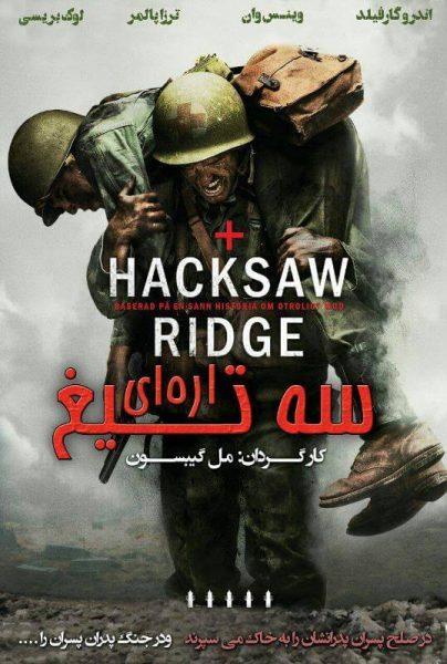 دانلود فیلم ستیغ جهنمی Hacksaw Ridge 2016